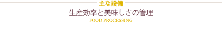 主な設備 生産効率と美味しさの管理